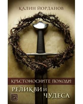 Кръстоносните походи: реликви и чудеса