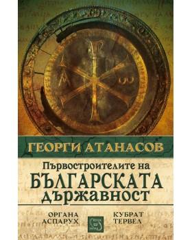 Първостроителите на българската държавност