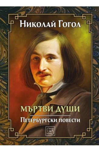 Dead Souls. Petersburg Tales