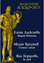 Askeer Award 2015
