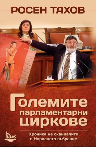 Големите парламентарни циркове