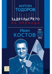 Ivan Kostov. Volume 2, Part 1 (1991-1996)