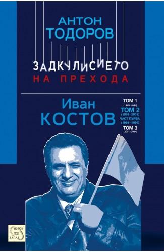 Ivan Kostov. Volume 2, Part 1 (1991-1996)