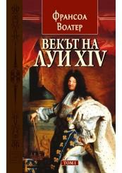 Векът на Луи XIV. Том 1