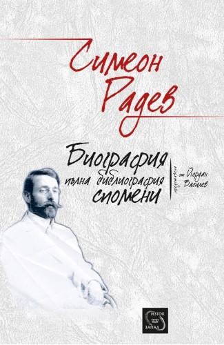 Simeon Radev. Biography, Complete Bibliography, Memories.