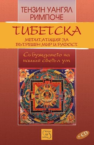 Тибетска медитация за вътрешен мир и радост+CD