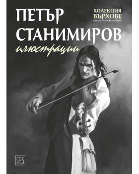 """Албум Колекция """"Върхове"""""""