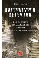 Литературен детектив