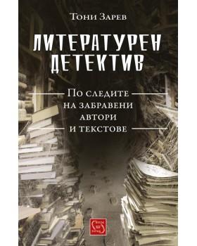 Literary Detective