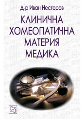 Clinical Homeopathic Materia Medica