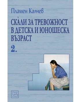 Скали за тревожност в детска и юношеска възраст 2