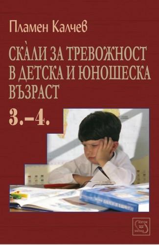 Скали за тревожност в детска и юношеска възраст 3-4