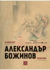 Александър Божинов разказва
