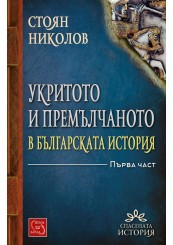 Укритото и премълчаното в българската история. Част 1