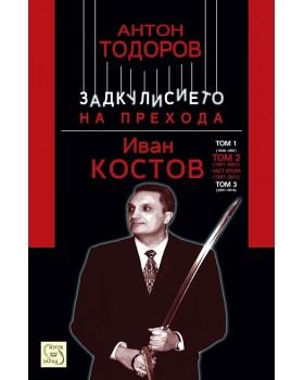 Иван Костов. Том 2, част 2 (1997-2001)