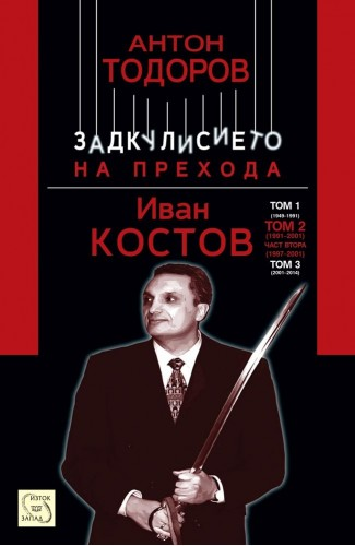 Ivan Kostov. Volume 2, Part 2 (1997-2001)
