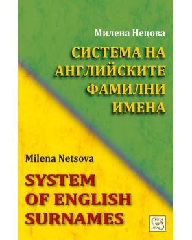 Система на английските фамилни имена