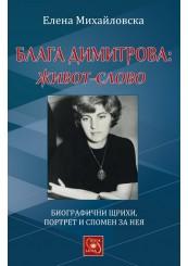 Blaga Dimitrova: Life and Work