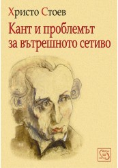 Kant and the Problem of the Inner Sense