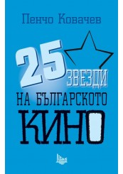 25 Stars of Bulgarian Cinema