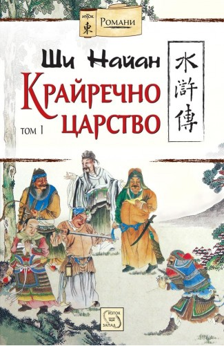 The Water Margin. Volume 1