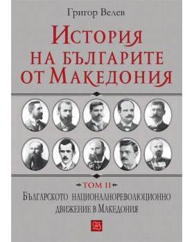 History of the Bulgarians from Macedonia. Volume II
