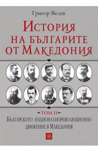 История на българите от Македония. Том II