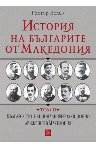 History of the Bulgarians from Macedonia. Volume II