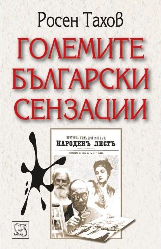 Great Bulgarian Sensations