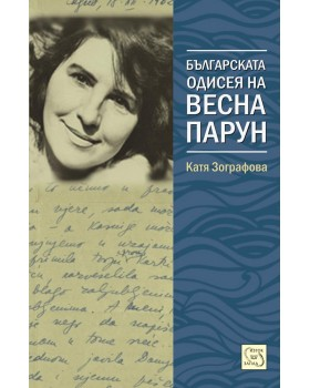 The Bulgarian Odyssey of Vesna Parun