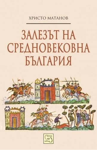 Залезът на средновековна България
