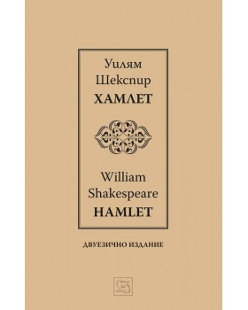 Hamlet | Хамлет - bilingual edition