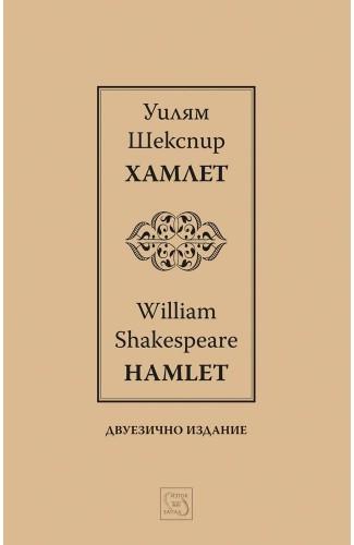 Hamlet | Хамлет - bilingual edition