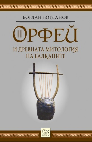 Orpheus and The Ancient Mythology of the Balkans