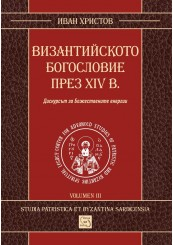 Byzantine Theology in XIV c.