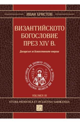 Византийското богословие през XIV в.