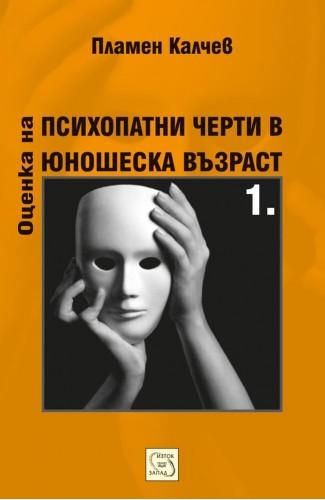 Оценка на психопатни черти в юношеска възраст. 1