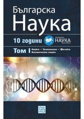 Bulgarian science. Volume 1
