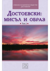 Dostoevsky: Тhought and Image. Volume Two