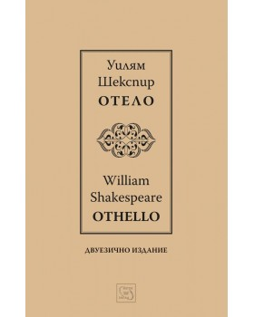 Othello І Отело І Bilingual Edition