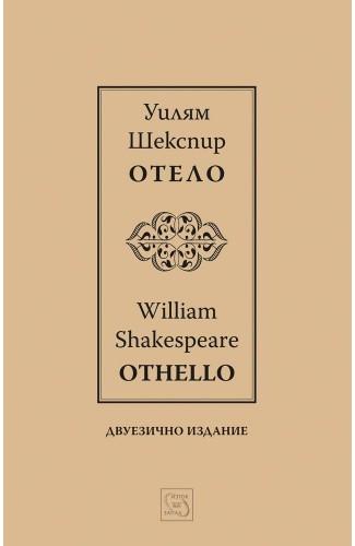 Отело І Othello І Двуезично издание