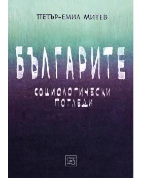 Bulgarians: Sociological Aspects