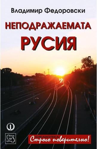 Неподражаемата Русия