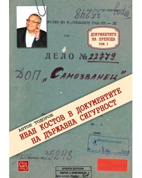 Ivan Kostov in State Security Documents