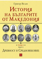 History of the Bulgarians from Macedonia. Volume I. Part 1