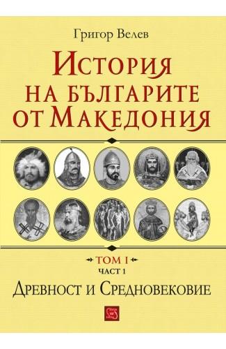 История на българите от Македония. Том I. Част 1