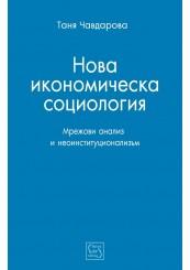 Нова икономическа социология