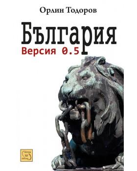 България. Версия 0.5