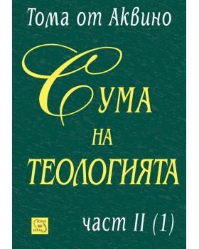 Сума на теологията. Част II (1)