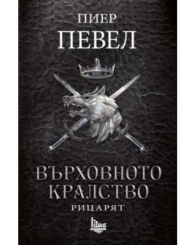 Върховното кралство. Том 1. Рицарят